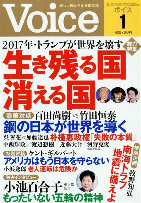 the optimists voices 2018 books 楽天ブックス voice ボイス 2017年 01月号 雑誌 php研究所