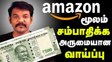 How To Make Money Online Amazon - how to make money online without investment in tamil earn money from amazon online