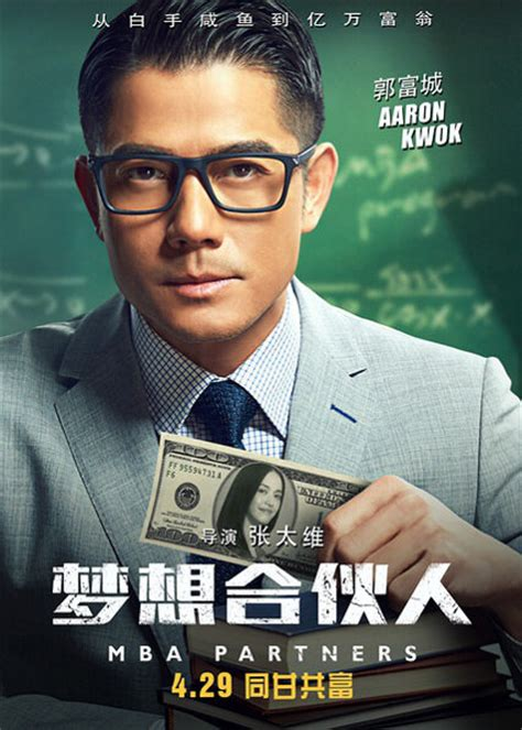 Mba Partners by Aaron Kwok Actor Singer Dancer Hong Kong