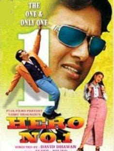 download mp3 from hero hero no 1 1997 mp3 songs download downloadming