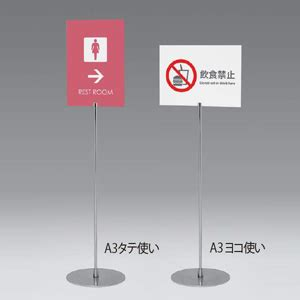 アクリル板付きサインスタンド(a4サイズ) 商品詳細 看板販売、デザインの看板ショッピングセンター