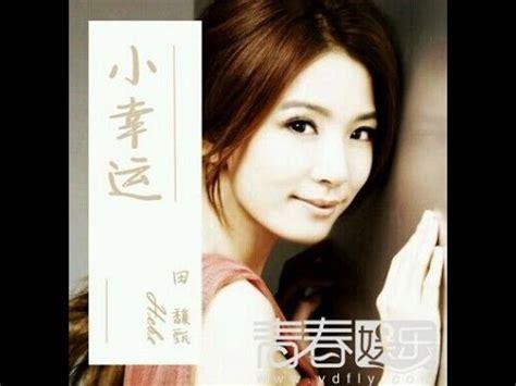 Download Mp3 Xiao Xing Yun | 田馥甄 hebe tien 小幸運 中文 英文 歌词版 xiao xing yun pinyin 拼音