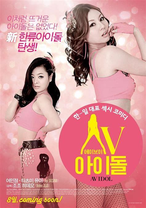 film hot full korea korean movies opening today 2012 08 02 in korea