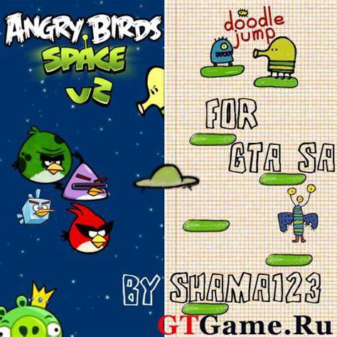doodle jump bada скачать angry birds и doodle jump для gta san andreas