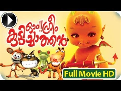 malayalam cartoon film youtube om hreem kuttichathan 3d malayalam full animation movie