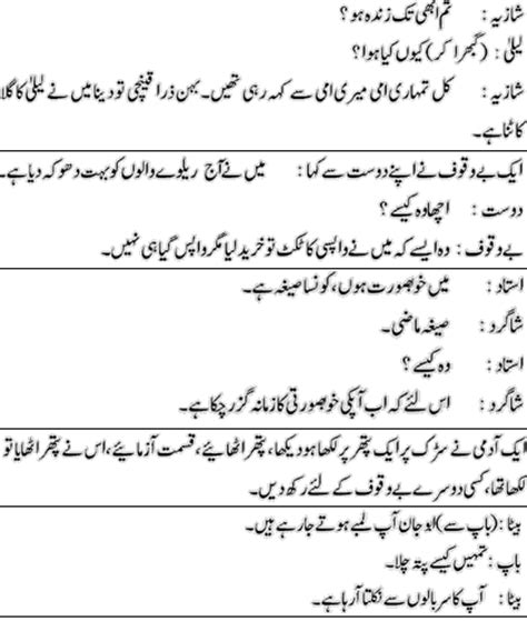 hot and funny sms in urdu funny urdu jokes poetry shayari sms quotes covers pictures