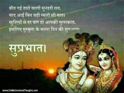 radha krishna good morning images radha krishna quotes quotesgram
