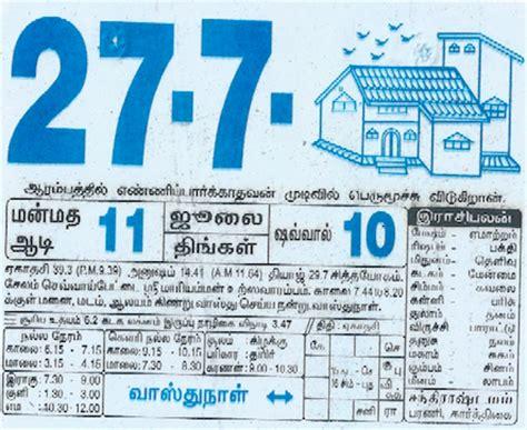Tamil Calendar 2015 Tamil Calendar 2015 Daily Monthly Tamilcube