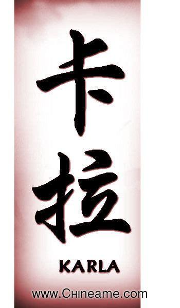 imagenes que digan karla el nombre de karla en chino chineame com