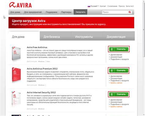 avira antivirus free download 2011 full version rar avira free 2012 ключ активации