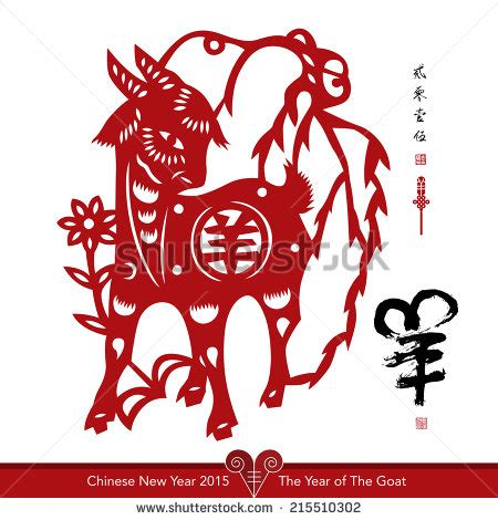 new year goat free vector traditional paper cutting for the year of