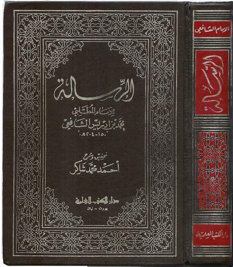 Al Umm Imam Asy Syafi I madrasah wathoniyah islamiyah mwi imam asy syafi i