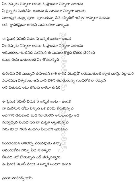 21 best Telugu Lyrics images on Pinterest | Lyrics, Music