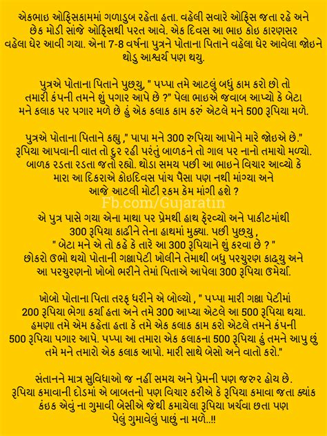 albert einstein biography pdf in tamil gujarati story gujarati moral stories pinterest