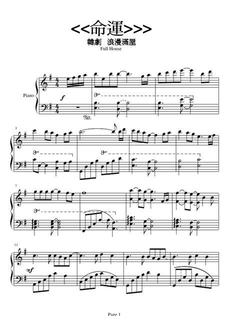 full house theme song sheet music full house theme song