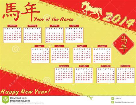 lunar new year 2014 animal stock photo year of the calendar design