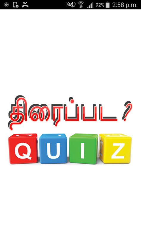 film quiz tamil tamil movie quiz த ர ப பட android apps on google play