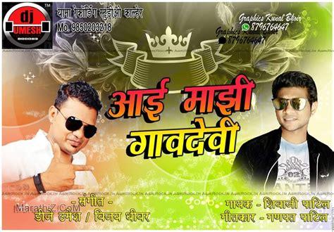 old mp3 download in dj dj umesh kalher bhiwandi marathiz com djs songs