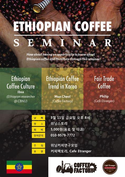 ethiopian coffee seminar poster aaron