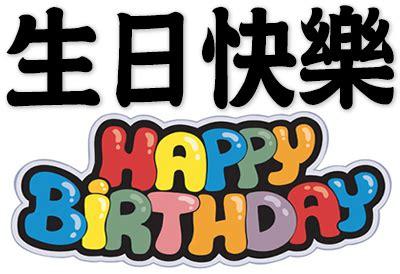 happy birthday chinese mp3 download chinese idiom 生日快樂 happy birthday