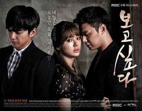 film drama korea i miss u merve nin evreni biraz yoochun biraz kim do jin