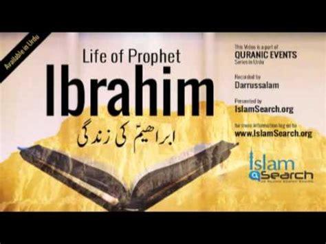 biography of hazrat ibrahim in english events of prophet ibrahim s life urdu quot story of