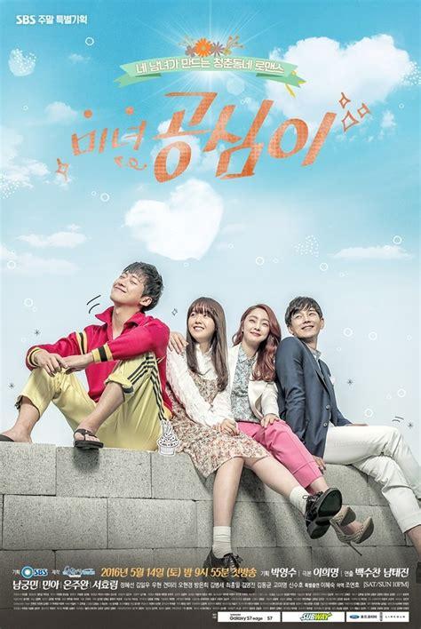 film drama korea he is beautiful photos added new posters for the korean drama beautiful