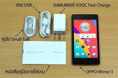 Soft Oppo Mirror 3 Silikon Oppo Mirror 3 Softcase Mirror3 R3 T30 3 pr ร ว ว oppo mirror 3 ส มผ สประสบการณ ความแรง ชาร จเร ว และค มค า ในราคาต ำหม น specphone