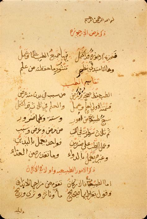 islamic medical manuscripts medical poetry gallery