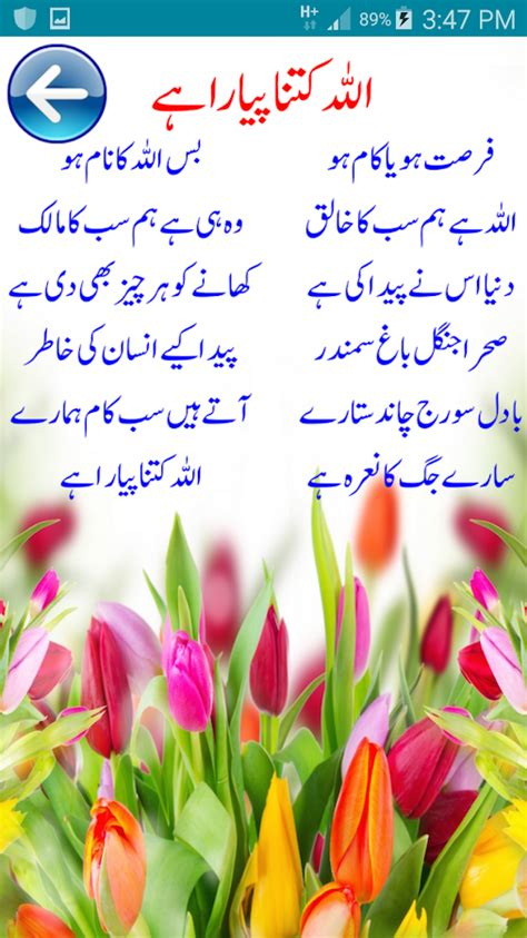 New Summer Syari urdu nursery poems android apps on play