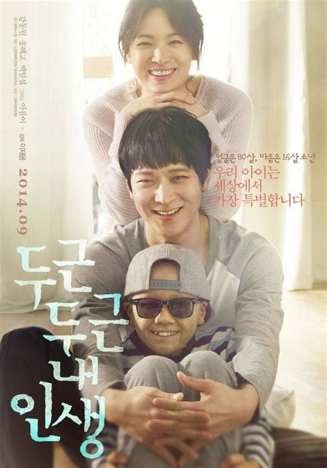 korean biography movie my brilliant life 두근두근 내 인생 korean movie picture