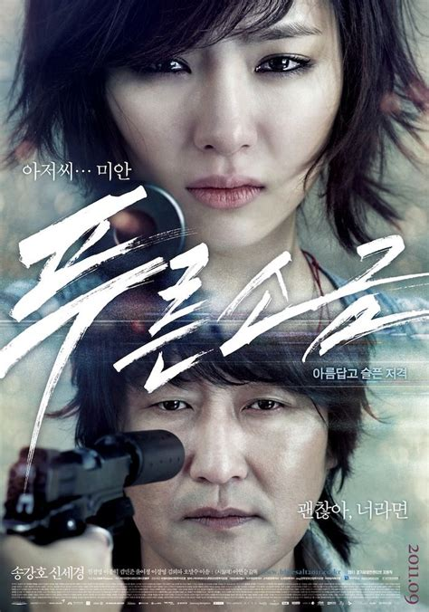 film korea terbaik se asia hindsight 2011 korean movie crime thriller