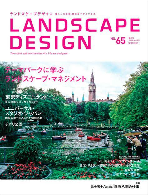 garden design journal magazine landscape design magazine no 65 187 pdf magazines archive
