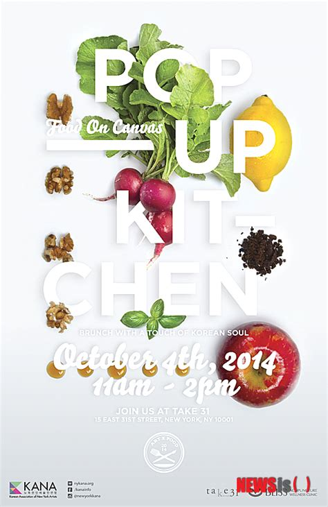 food layout pinterest 뉴욕한인예술학생들 맨해튼서 한식 요리 이벤트 팝업 키친 뉴스zum