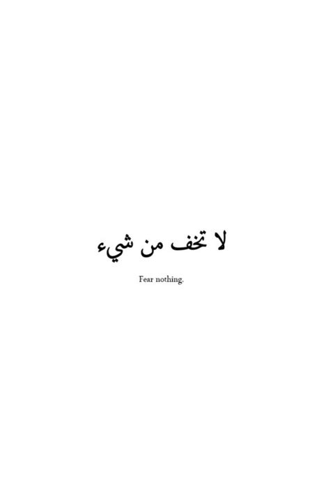 arabic quote tattoos beautiful and mysterious arabic tattoos to inspire you