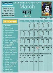 hindu calendar december 2016 calendar template 2016