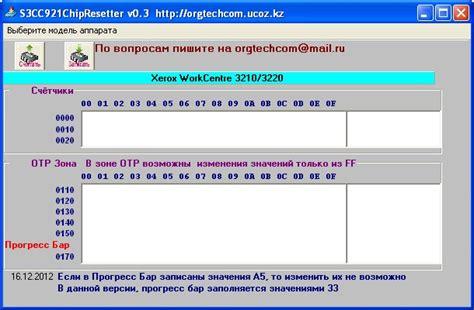 at88sc0204c resetter оргтехком универсальный программатор