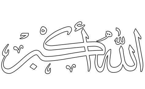 kaligrafi gambar untuk mewarnai gambar mewarnai