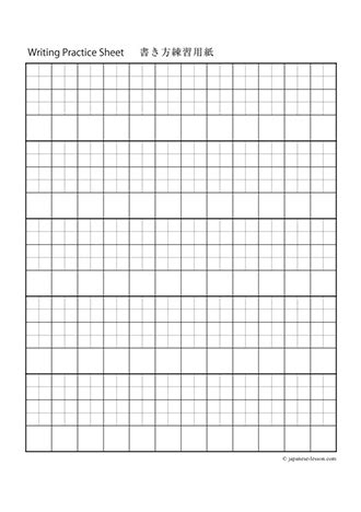 printable japanese writing paper image gallery japanese writing template
