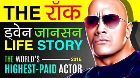 dwayne johnson biography in hindi the rock dwayne johnson biography in hindi life story