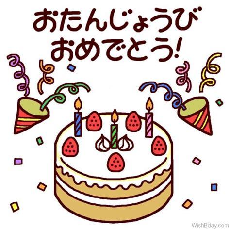 Happy Birthday Japanese Card 25 Japanese Birthday Wishes