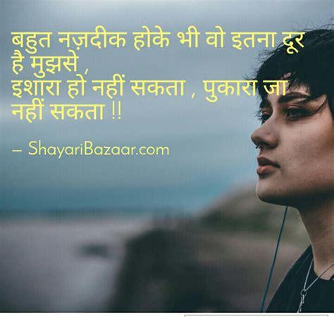 punam kuor shayri imeges beautiful hindi shayari dosti friendship yaari 30