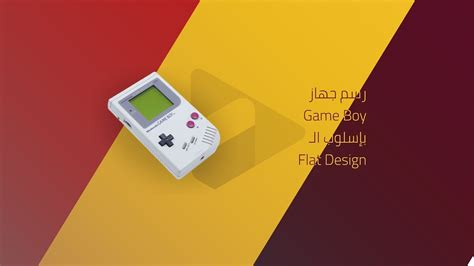 Layout Youtube Game Boy | رسم game boy بطريقة الفلات flat design youtube