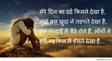 hindi sad shayari sad indian hindi shayri pictures sayings quotes wallpapers