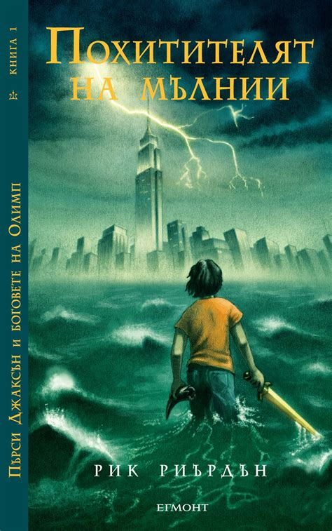 percy jackson book pictures books in bulgaria percy jackson the olympians books
