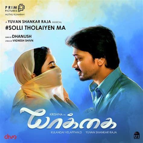 latest tamil songs 2017 ringtone