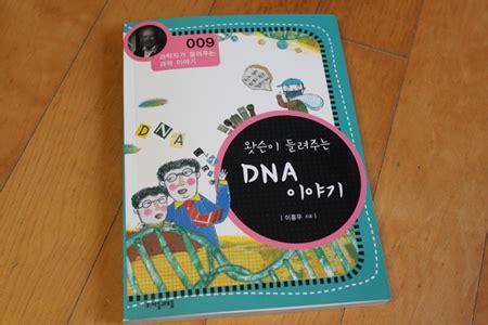 genome the extinction files book 2 books dna 하면 어떤 것이 생각 나시나요 유전에 대해서 더 먼저 생각이 나네요