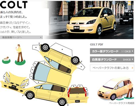 Car Paper Craft - recovered and translated papercraft mitsubishi colt