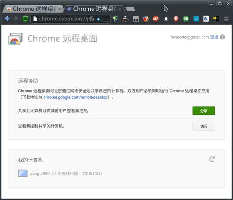 chrome remote desktop host is offline archlinux 上用 chrome 實現 透明計算 遠程登錄 farseerfc的小窩