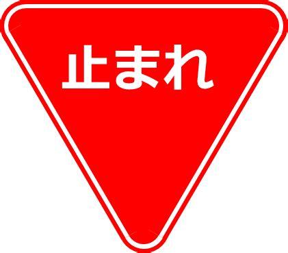 交通標識のイラスト(8) | illustcut.com